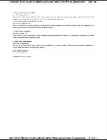 وثائق بنما تفضح علاء مبارك (2)