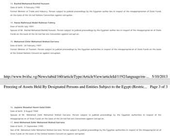 وثائق بنما (4)