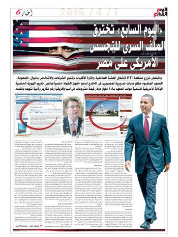 الملف السرى للتجسس الأمريكى على مصر