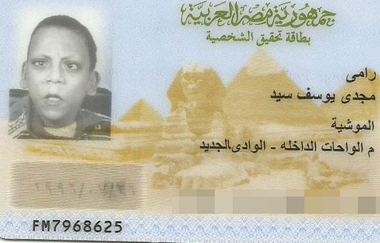 والد الشاب رامى مجدى يوسف من مواطنى مركز الداخلة بالوادى الجديد (3)