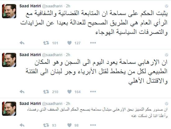 الحريرى يرحب بالحكم على ميشال سماحة بالسجن..وإليسا تصفه بـالخائن (1)