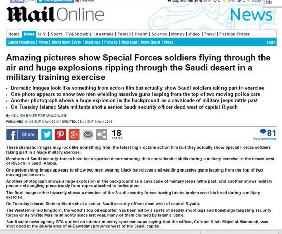 تدريبات-القوات-الخاصة-السعودية-(111)