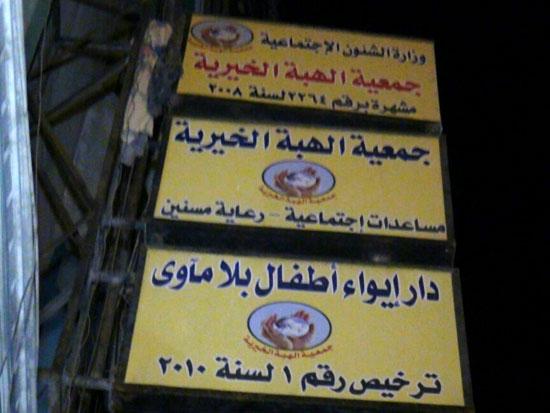 دار أطفال ، الاسكندرية ، الاتجار بالبشر ، بيع الاطفال (4)