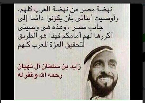 خليجيون يدشنون هاشتاج مصر فى قلوب الإماراتيين ويتذكرون وصية زايد