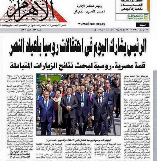 صورة الإخوان المفبركة  -اليوم السابع -5 -2015