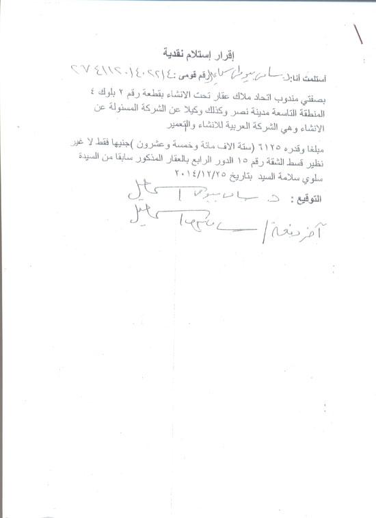 اقرار استلام كامل الاقسام من محرره المحضر -اليوم السابع -5 -2015