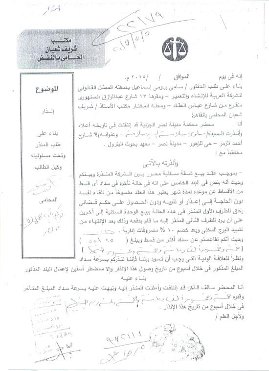 مستند تنصيب نفسه ممثل قانون بدون توكيلات -اليوم السابع -5 -2015