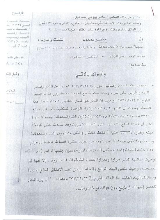 انذار تهديد لمحررة المحضر -اليوم السابع -5 -2015