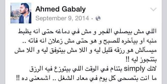 وصية أحمد لأصدقائه بصلاة الفجر -اليوم السابع -5 -2015