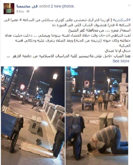 جانب من الصفحة التى نشرت قصة  الشاب عمرو -اليوم السابع -5 -2015