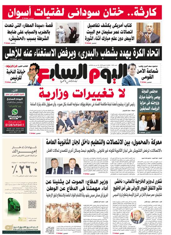 العدد اليومى -اليوم السابع -5 -2015