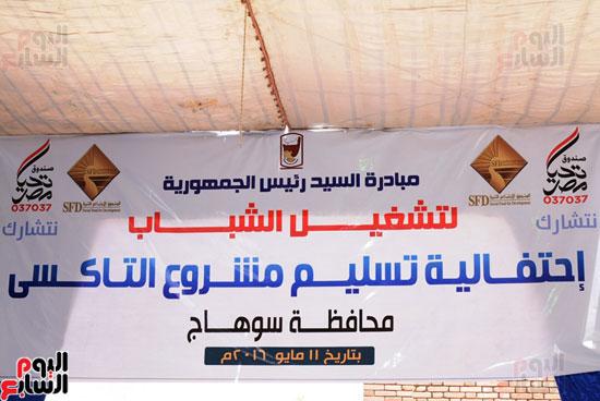 ايمن عبد المنعم محافظ سوهاج باحتفالية تسليم 63 تاكسى باستاد سوهاج (9)