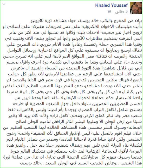 خالد يوسف مكذبا الإخوان سأنشر مشاهد الملايين الذين خرجوا فى 30 يونيو رفضا لكم