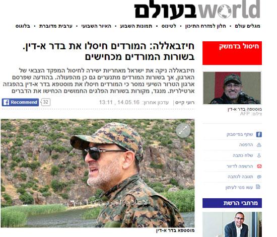 حزب الله يبرئ إسرائيل من حادث اغتيال قائده فى سوريا  (1)