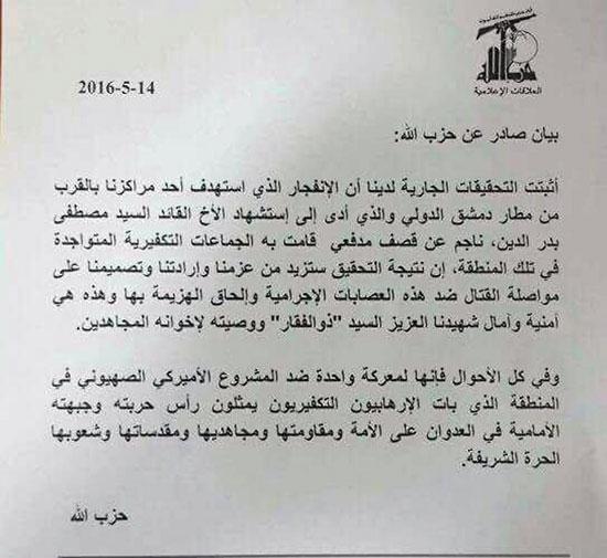 حزب الله يبرئ إسرائيل من حادث اغتيال قائده فى سوريا  (3)