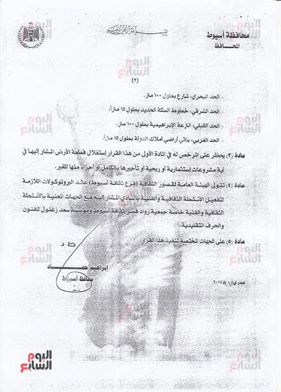 مستندات ملكية أرض الرى (2)