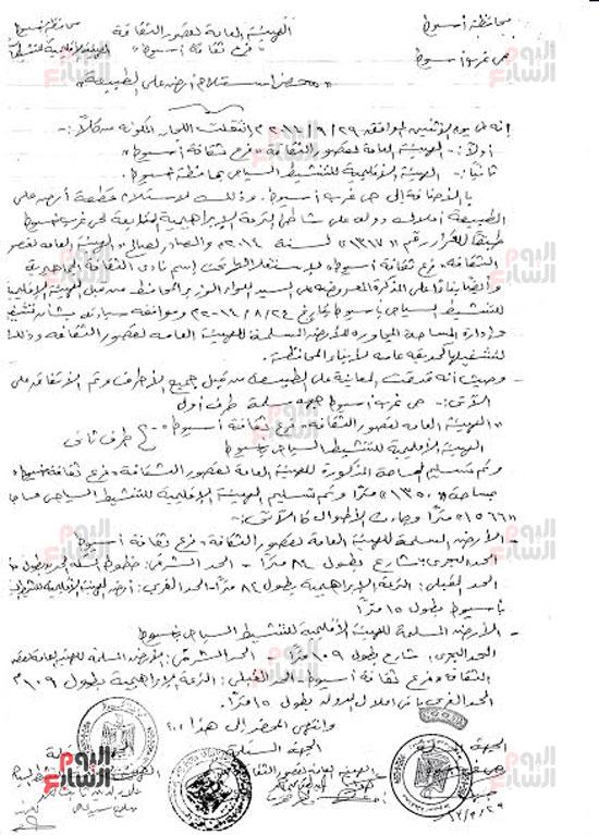مستندات ملكية أرض الرى (3)