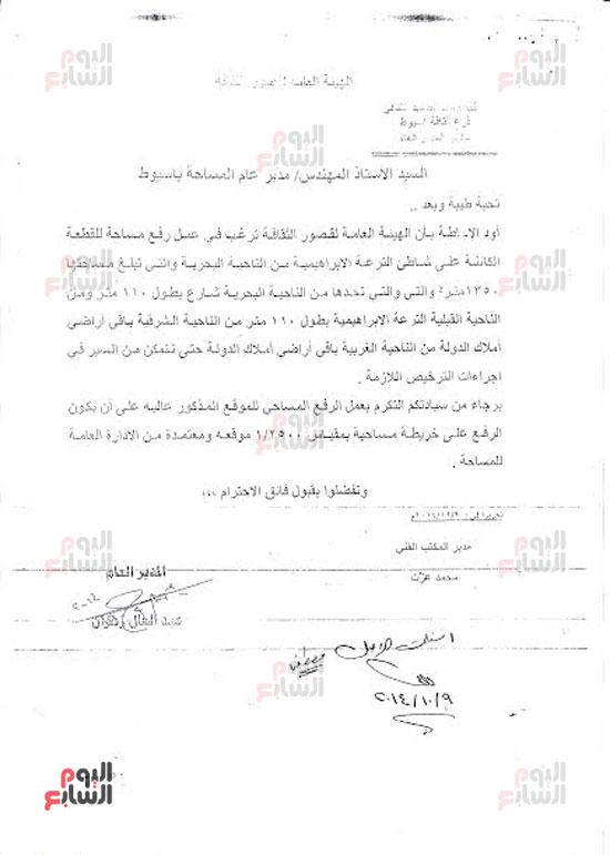 مستندات ملكية أرض الرى (4)