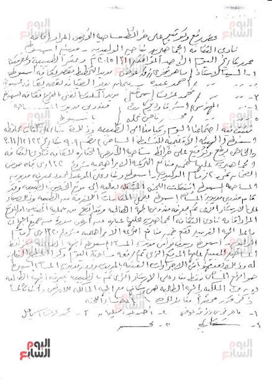 مستندات ملكية أرض الرى (6)