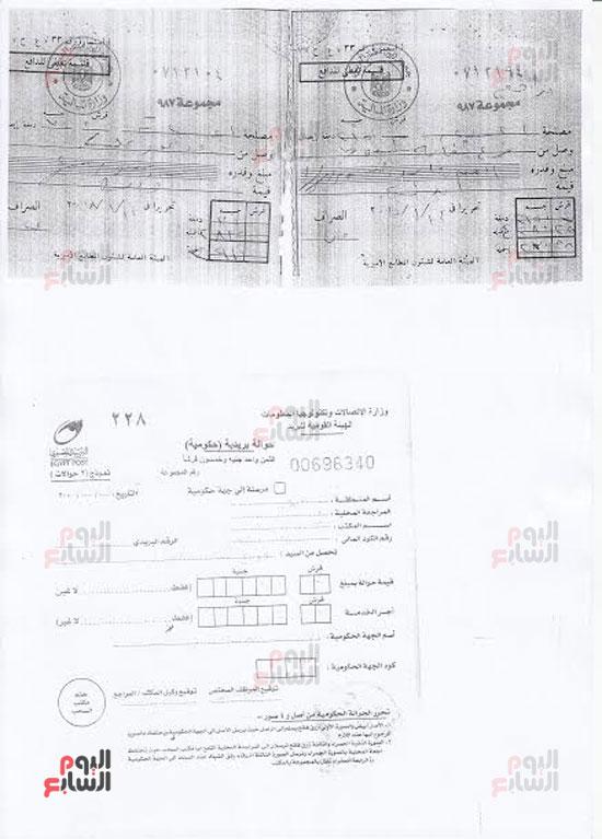 مستندات ملكية أرض الرى (7)