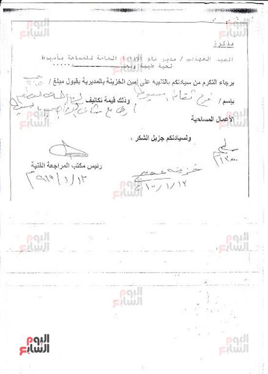 مستندات ملكية أرض الرى (8)
