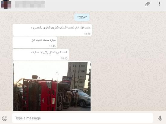 المنصورة ، أكاديمية مصر ، الطريق الدارئرى بالمنصورة ، حادث (2)