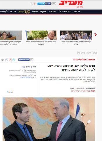 إسرائيل تدرس مبادرة السيسى  (1)