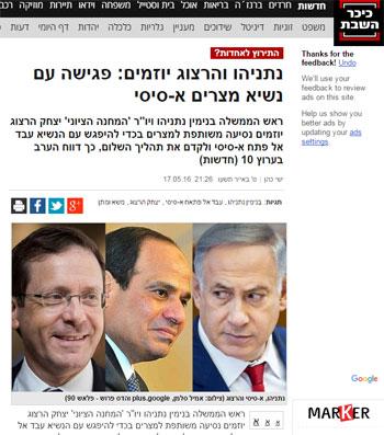 إسرائيل تدرس مبادرة السيسى  (2)