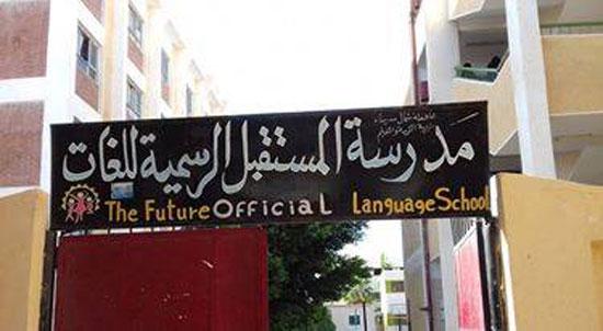 مدرسة المستقبل الرسمية للغات بالعريش (3)