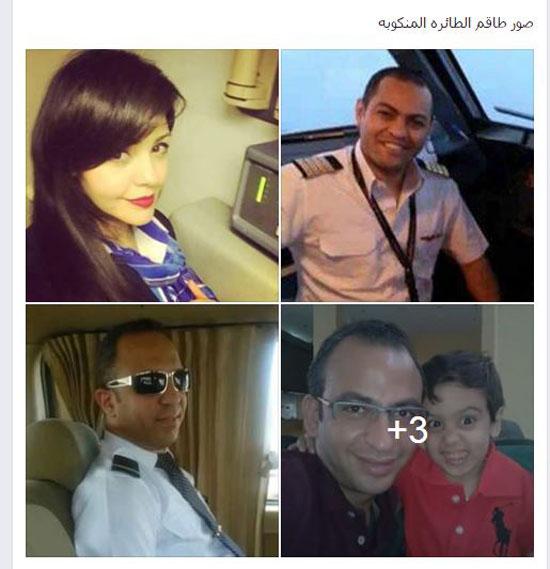 طاقم الطائرة المختفية (2)
