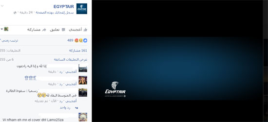 صفحة مصر للطيران