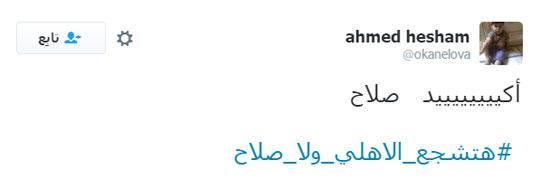 هاشتاج-هتشجع-الأهلى-ولا-صلاح-(3)