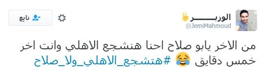 هاشتاج-هتشجع-الأهلى-ولا-صلاح-(4)