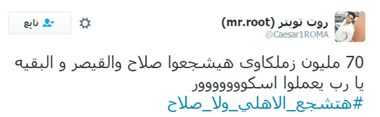 هاشتاج-هتشجع-الأهلى-ولا-صلاح-(5)