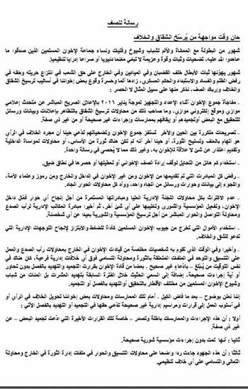 توقف-محمود-حسين-وإبراهيم-منير-من-منصبيهما-وتحيلهما-للتحقيق-(1)