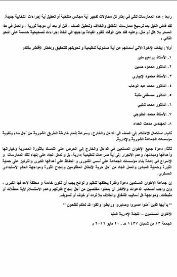 توقف-محمود-حسين-وإبراهيم-منير-من-منصبيهما-وتحيلهما-للتحقيق-(2)