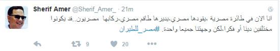 فنانون وإعلاميون يواصلون دعم شركة مصر للطيران (1)