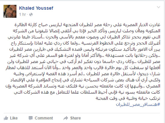 فنانون وإعلاميون يواصلون دعم شركة مصر للطيران (2)