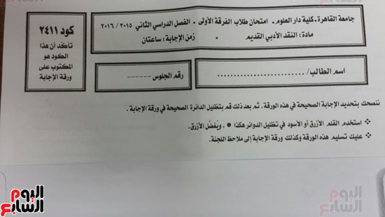 أسئلة الامتحان معها الإجابات النموذجية (2)