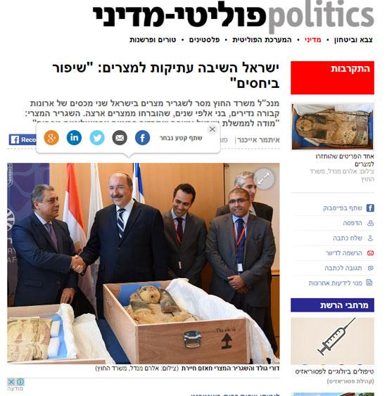 مراسم تسليم الآثار المصرية المسروقة من إسرائيل (2)