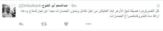 الدكتور عبد المنعم أبو الفتوح