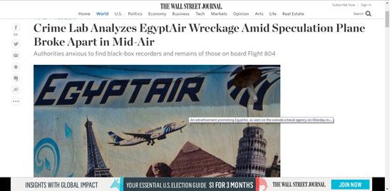 صحيفة وول ستريت جورنال الأمريكية