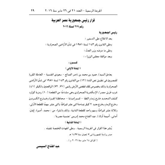 السيسي-يقرر-معاملة-سعودى-كمواطن-مصرى-فى-شأن-الأراضى-الصحراوية