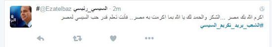 """هاشتاج """"الشعب يريد تكريم السيسى"""""""