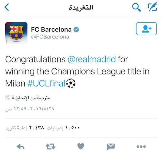 برشلونة يُهنئ ريال مدريد الفوز