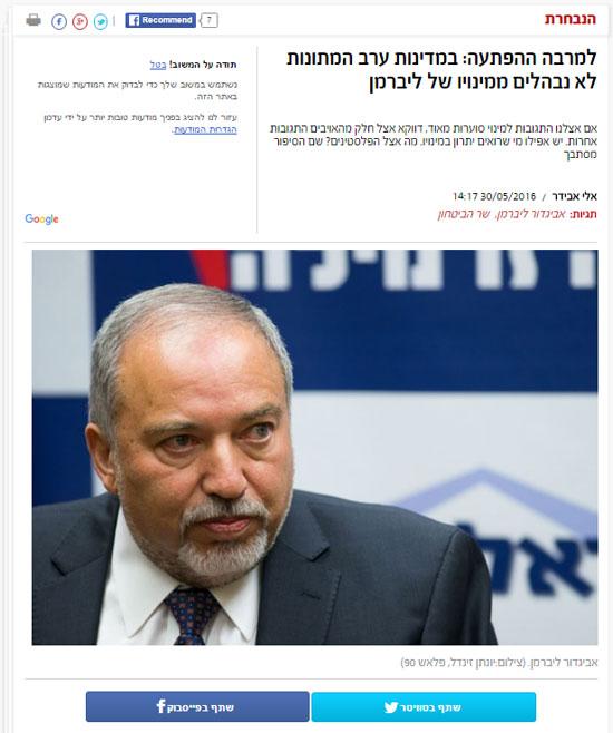 معاريف الدول العربية المعتدلة ليست خائفة من تعيين ليبرمان وزيرا للدفاع (1)