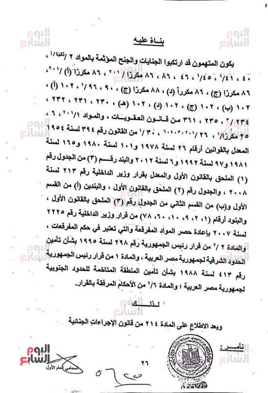 ننشر أول وثائق رسمية تضم 67 متهما فى قضية اغتيال النائب العام (4)