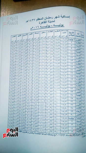 امساكية شهر رمضان (4)