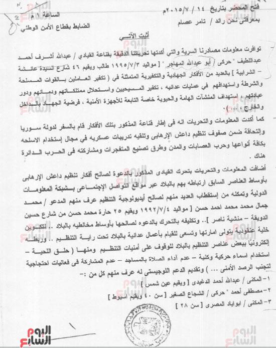 أخطر اعترافات «دواعش ولاية القاهرة» (3)