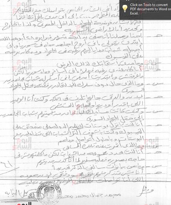 أخطر اعترافات «دواعش ولاية القاهرة» (4)